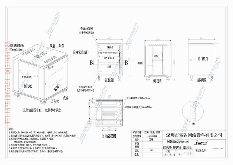 14U网络机柜图纸