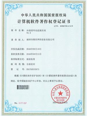 冷通道环动监测系统专利