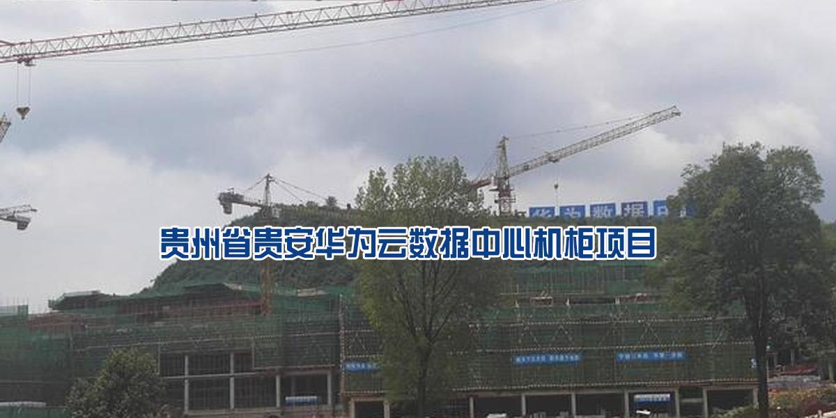 精致机柜中标贵州省贵安华为云数据中心机柜项目