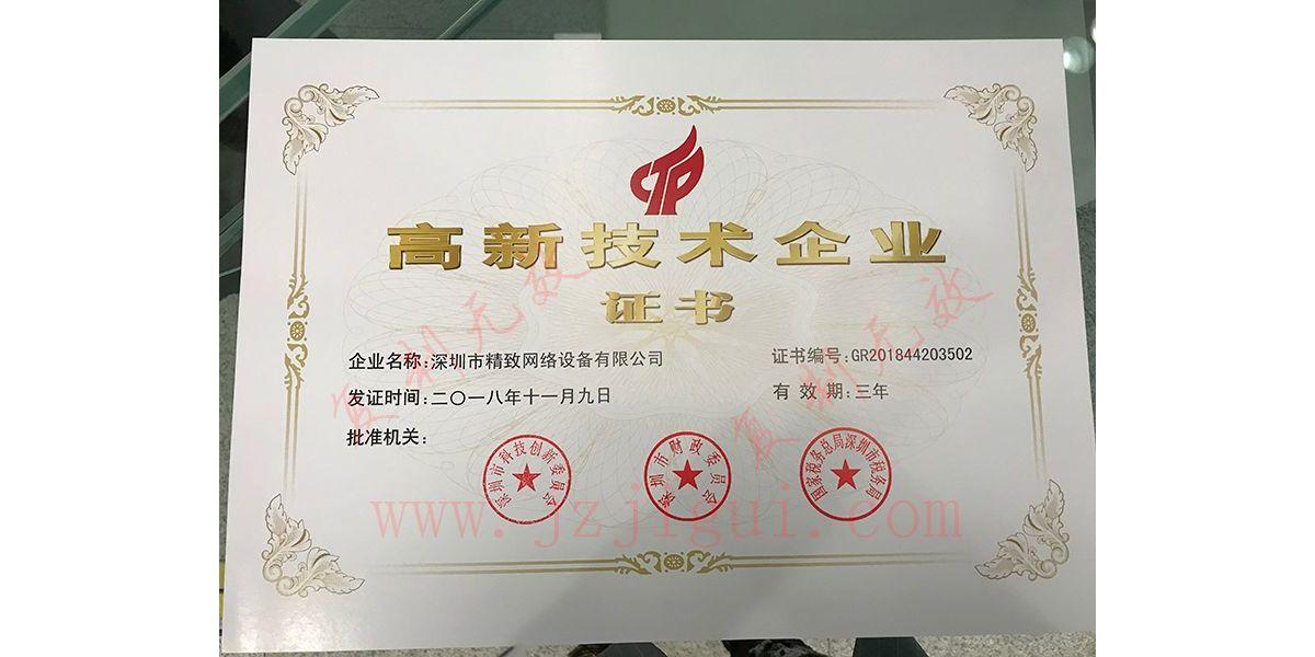 """热烈祝贺我公司【精致机柜】获得""""高新技术企业证书"""""""