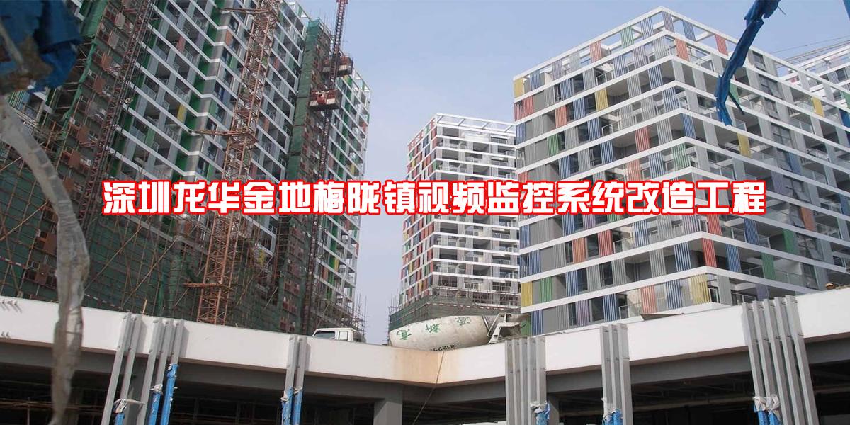 精致机柜中标深圳龙华金地梅陇镇视频监控系统改造工程项目
