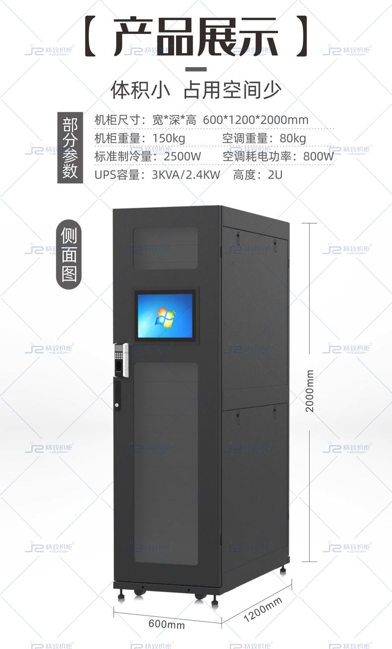 单一体化机柜系统解决方案