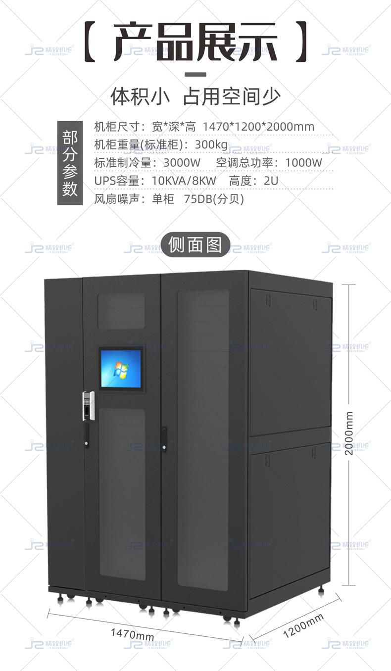 双一体化机柜系统解决方案