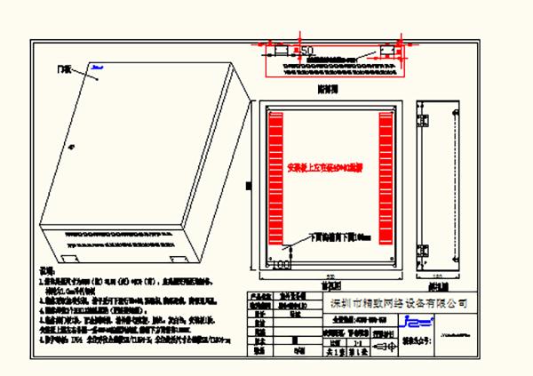 精致-设备箱图纸