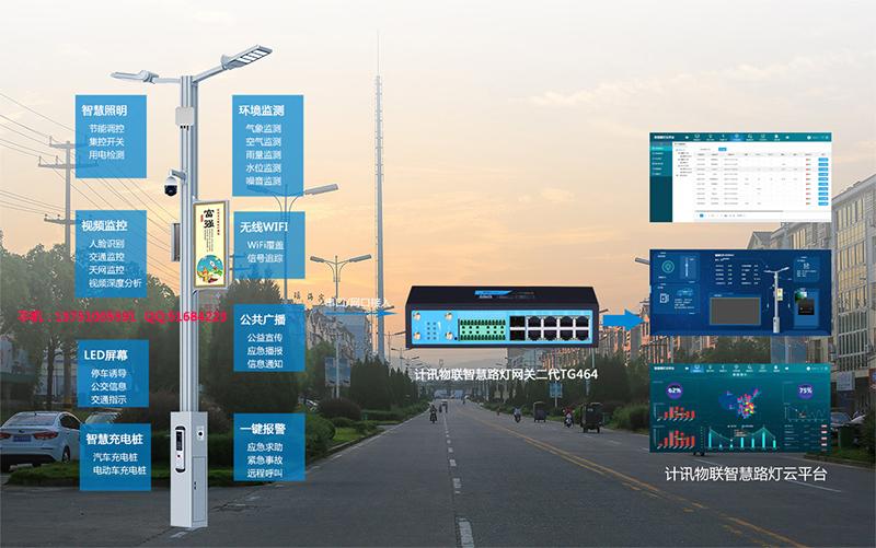 城市街道社区智慧路灯方案