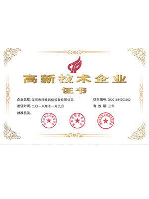 精致高新企业证书