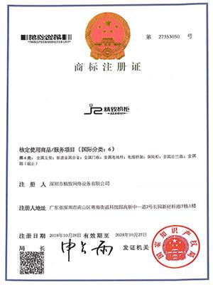 JZ精致机柜商标