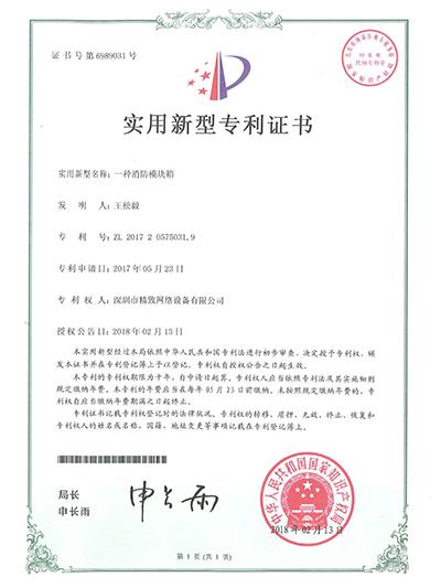精致一种消防模块箱实用新型专利证书