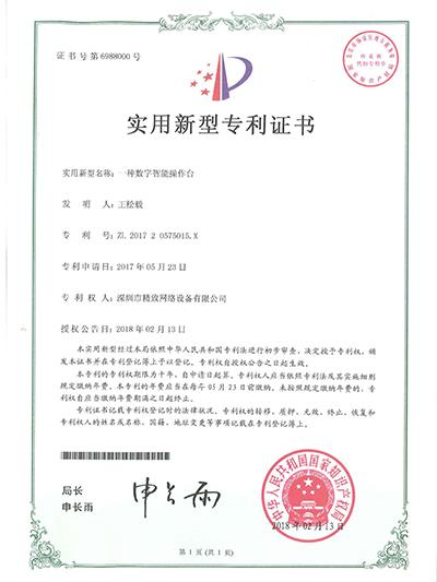 精致一种数字智能操作台实用新型专利证书