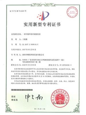 精致节能环保冷通道机柜实用新型专利证书