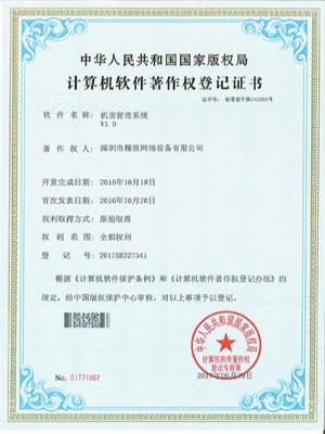 精致机房管理系统专利证书