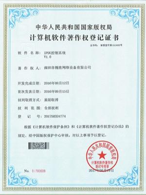 精致IPDU控制系统专利证书