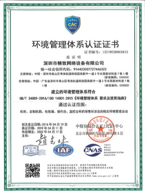 精致环境管理体系认证证书