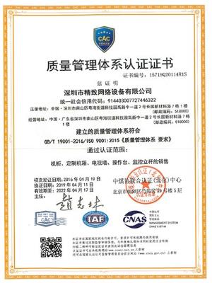精致质量管理认证证书