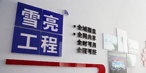 """深圳雪亮工程厂家给安防产品经理讲""""雪亮工程项目"""""""
