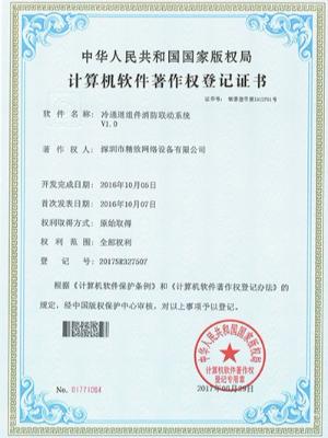 冷通道组件消防联动系统专利20161005