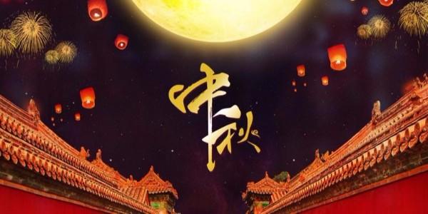 重要通知|关于精致公司2019中秋节放假通知